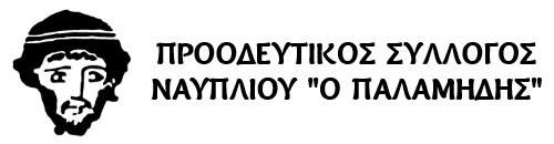 ΠΡΟΟΔΕΥΤΙΚΟΣ ΣΥΛΛΟΓΟΣ ΝΑΥΠΛΙΟΥ «Ο ΠΑΛΑΜΗΔΗΣ»